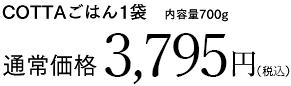 COTTAごはん1袋 内容量700g 通常価格3,450円(税別)