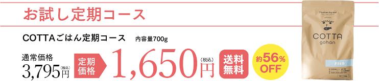 お試し定期コース COTTAごはん定期コース 内容量700g  定期価格1,500円(税別) 送料無料 約56%OFF