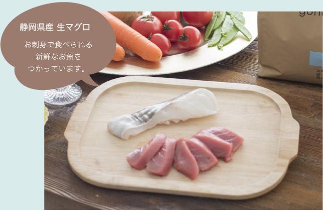 静岡県産 生マグロ お刺身で食べられる新鮮なお魚をつかっています。